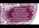 Поздравление с днём рождения Елены Ивановны