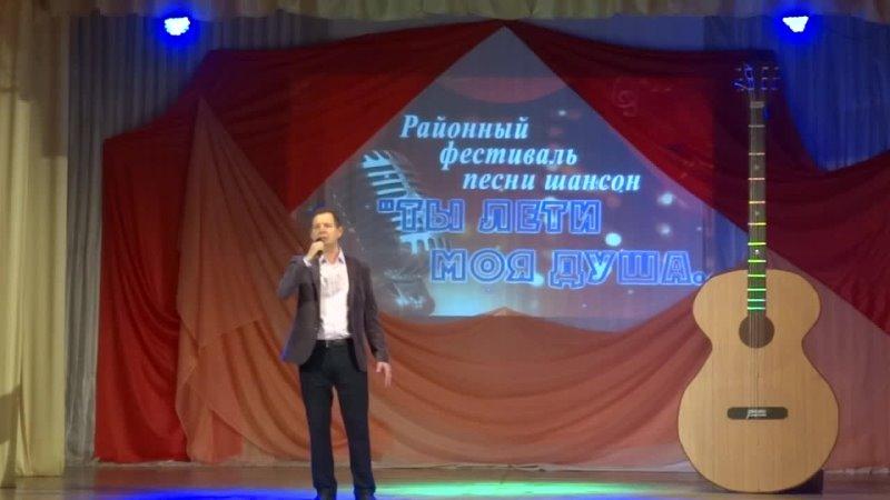 Районный фестиваль Ты лети моя душа Павел Копылов Я куплю тебе дом Пунгинский СДК 2021 г