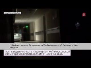 Зачто уволен главврач больницы имени Иноземцева вМоскве