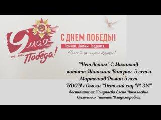 Шишкина Лера и Мартынов Рома 5 лет Д/С № 314