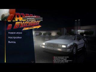 Отправляемся Назад в Будущее!!! Back to the Future: The Game #3