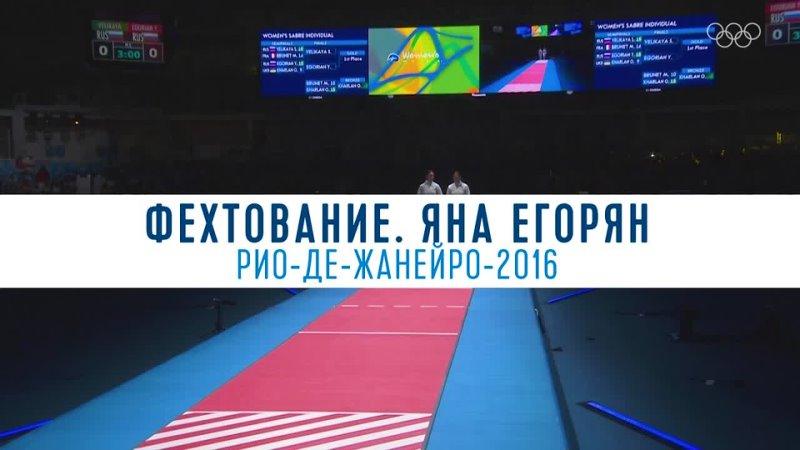 Olympic Channel Яна Егорян
