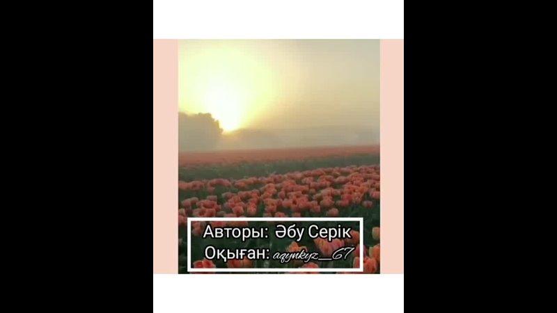 Видео от Серiка Артыкова