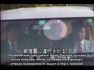 Арест Имаи Хисаши в 1989 году за хранение ЛСД / Imai Hisashi from Buck-Tick arrested for drug use in 1989 (rus sub)