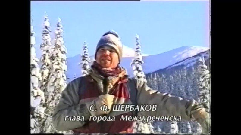 Сютур 1998год Междуреченск