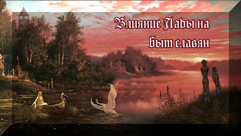 Лада славянская богиня любви и красоты Боги славян Лада мифология славян Исто