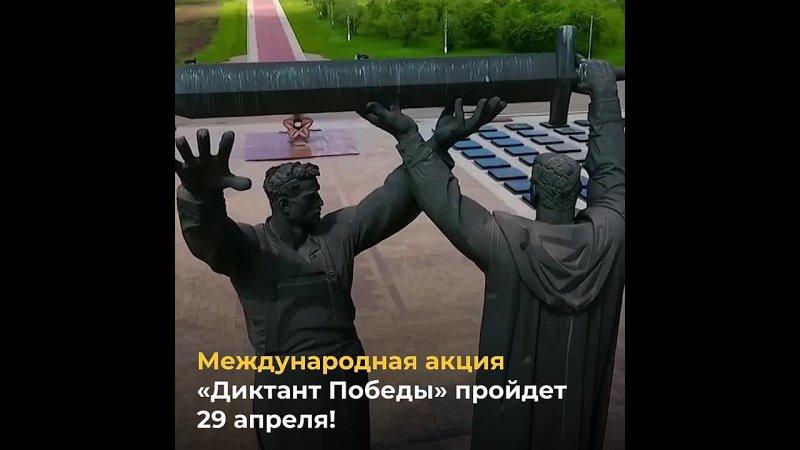 Диктант_Победы.mp4