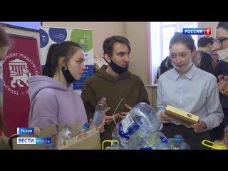 Студенты ПсковГУ прошли квест по спасению планеты от экологической катастрофы – ГТРК «Псков»