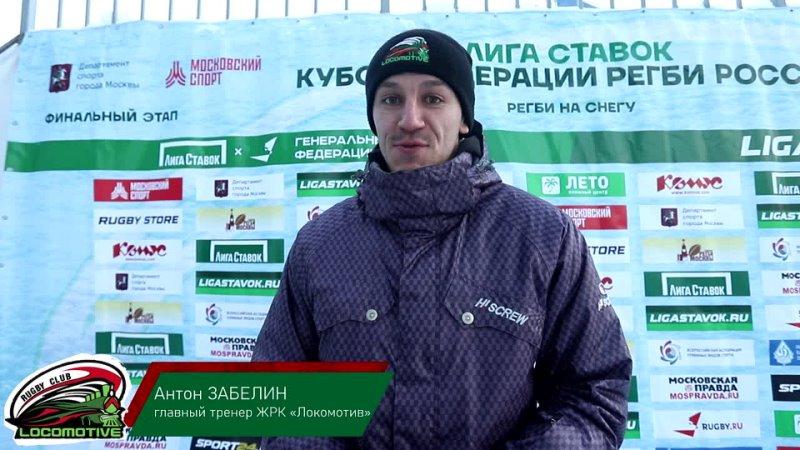 Интервью Антона Забелина