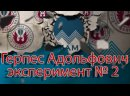 ОЧЕНЬ СМЕШНО ГЕРПЕС АДОЛЬФОВИЧ И ЭКСПЕРИМЕНТ 2 ЧАСТЬ Как не платить кредит Кузнецов Аллиам