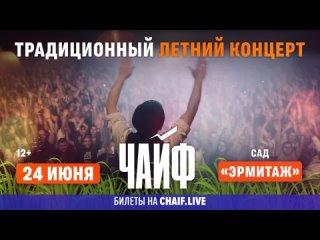 ЧАЙФ — День рождения Владимира Шахрина (, Москва, Сад «Эрмитаж»), 12+