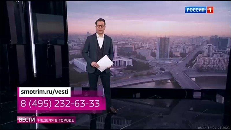 02 05 2021 0800мск SD360 Местное время г Москва Вести Неделя в городе