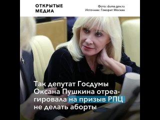 В Госдуме патриарху Кириллу напомнили о «дороге в ад» в ответ на его призыв не делать аборты