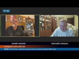 Опять тень на плетень. Е.Ю.Спицын на радио Комсомольская правда в программе Культурный код