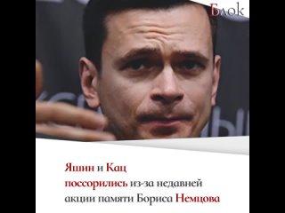 Илья Яшин и Максим Кац поругались