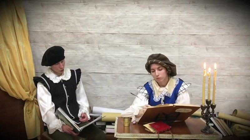 Виртуальная театрализованная экскурсия Ричард Ченслер Воспоминание о будущем