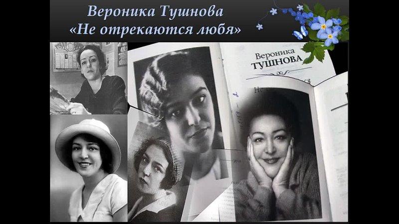 Вероника Тушнова Не отрекаются любя Читает Шабанова Ирина