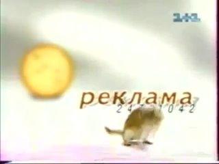 Рекламные заставки (1+1, Украина, 1998)