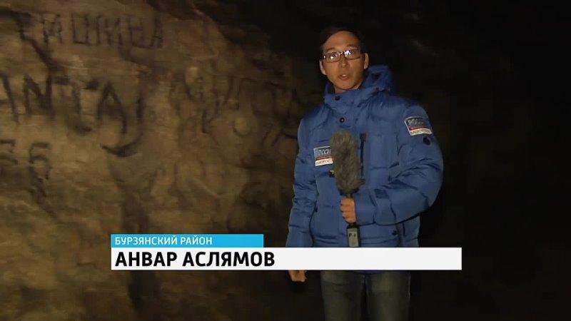 Шульган таш новые открытия в древней пещере