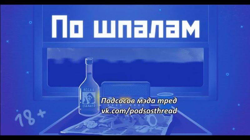 Хован с Мэдом про Жмиля (04.04.21 на WASDe)