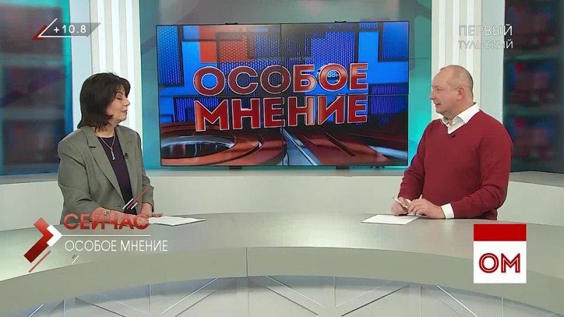 Первый Тульский программа Особое мнение эфир от 06 04 2021 Елена Руднева о проектах весны и лета 2020 21
