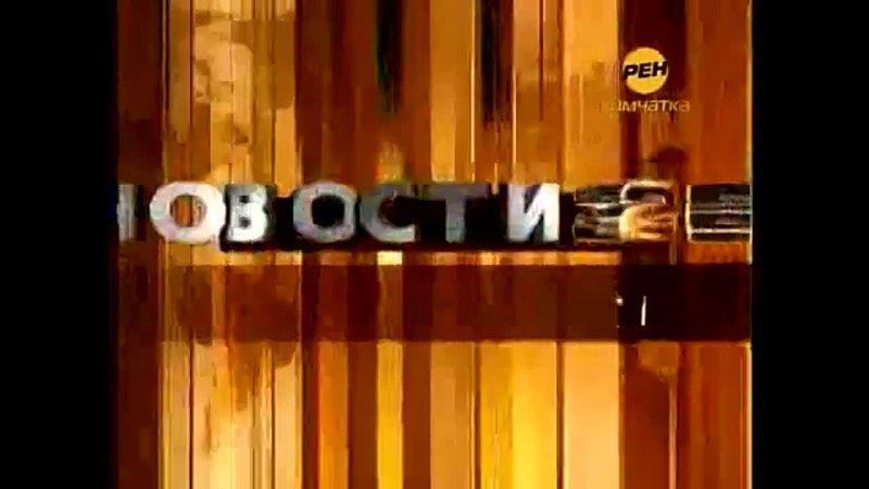 Новости 24 (РЕН ТВ Камчатка, 24.12.2012)