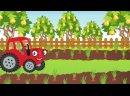 Песенки для детей - Тыр-тыр Трактор - Обучающий мультик про машинки