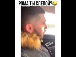 Рома, ты слепой?) 🙈