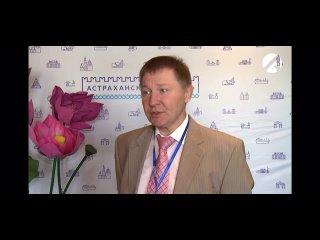 III Межрегиональная конференция «Астраханская губерния – госЗАказ!»
