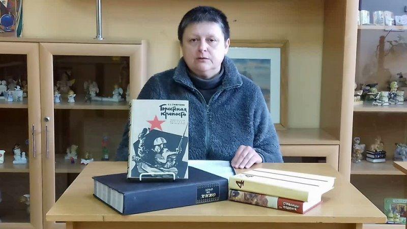Выпуск 9 Книга Сергея Смирнова Брестская крепость и обзор фильмов рассказывающих о подвиге защитников крепости