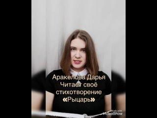 """Дарья Аракелова читает своё стихотворение """"Рыцарь""""."""