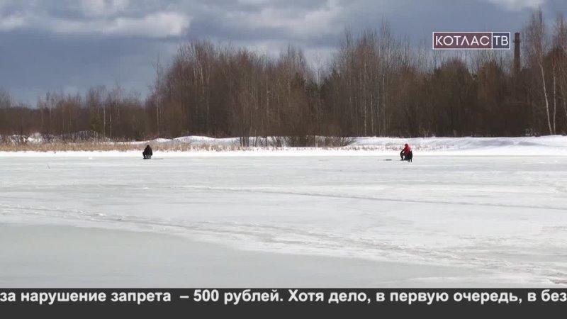Рыбаки выходят на лед 31 03 2021