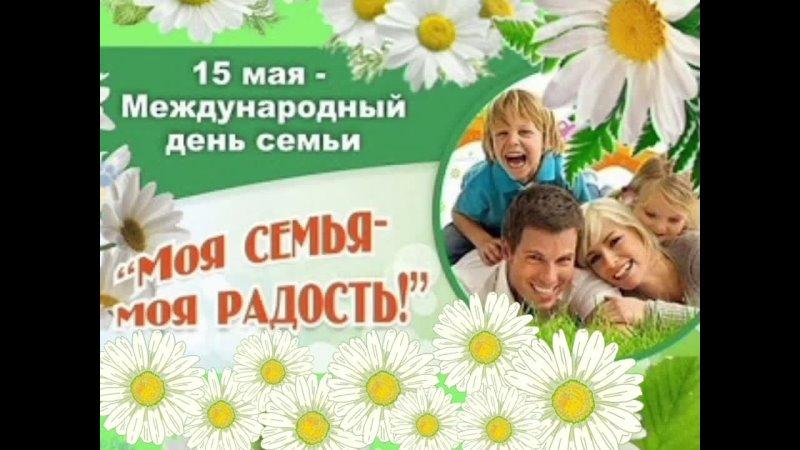 15 мая День семьи mp4