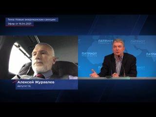 Алексей Журавлёв — Чем ответит Россия на новые американские санкции