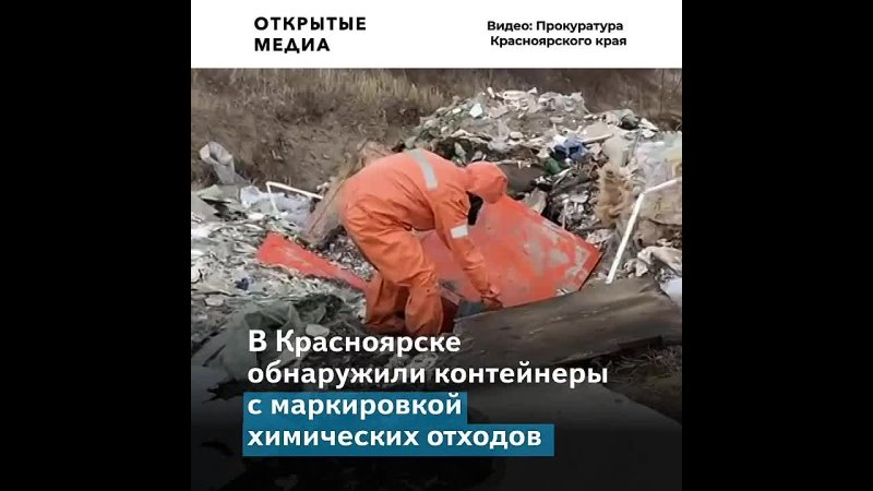 На окраине Красноярска нашли химотходы