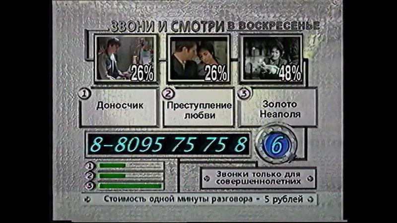 Промо-анонс телеигры Звони и смотри (REN-TV, февраль 1999)
