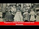Русский ученый Русские казаки говорили на казахском Мечтал о независимом Казахстане 1885 год.mp4