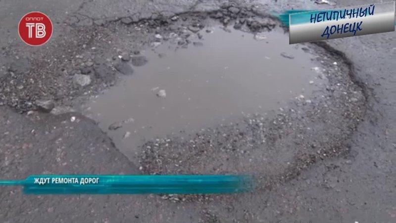 Отсутствие дорог проблема на решение которой люди уже не надеются Нетипичный Донецк