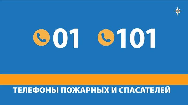 01 и 101 - телефоны пожарных и спасателей (1).mp4