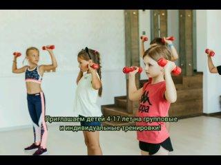 Детский Фитнес.mp4