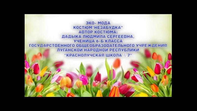 Костюм Незабудки