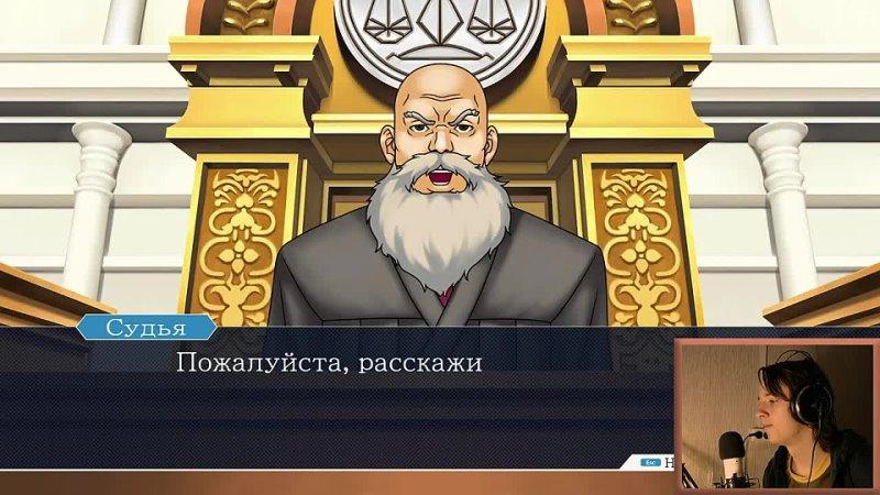 TheKirkGame Channel Ace Attorney Trilogy Phoenix Wright 3 Противостояние с Эджвортом Прохождение на русском