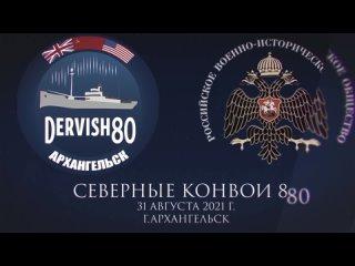 Дервиш - 80