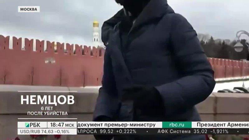 [РБК] Годовщина убийства Немцова когда будут итоги расследования