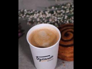 Стаканчики наполняются бодрящим кофе, а новый день - интересными событиями✨