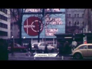 [varlamov] Босния: Югославия, которую раздавила война   Как живут славяне, исповедующие ислам
