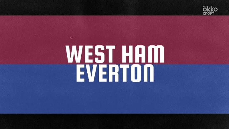 Промо матча «Вест Хэм» – «Эвертон» 09.05.2021