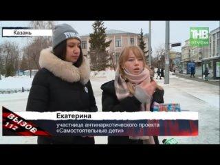 Сообщи, где торгуют смертью: о подозрительном человеке сообщили жители многоэтажки _ Казань _ ТНВ