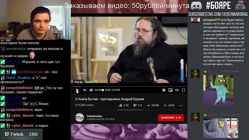 Uebermarginal Критика Диакона Андрея Кураева Убермаргиналом Язычество и мифология