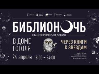 Творческая встреча с авторами книги «Монастырская кухня» Максимом Сырниковым и Олегом Робиновым